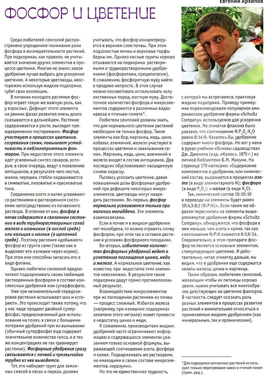 узамбарская фиалка или сенполия - Страница 2 Fosfor-11